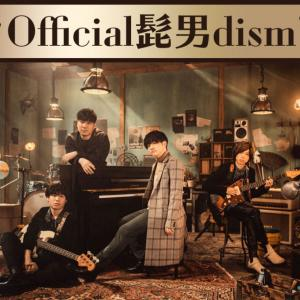 Official髭男dismニューアルバム「Editorial」8月18日発売