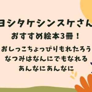 ヨシタケシンスケさんオススメ絵本3冊!
