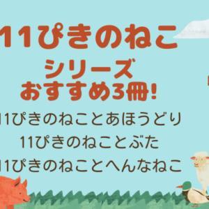 絵本「11ぴきのねこ」シリーズオススメ3冊!