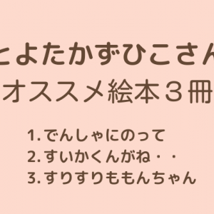 とよたかずひこさんオススメ絵本3冊!