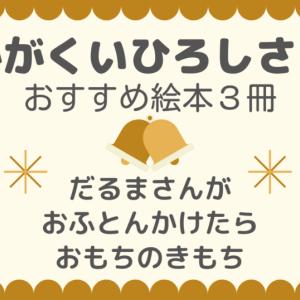 「だるまさんが」でお馴染み!かがくいひろしさんオススメ絵本3冊!