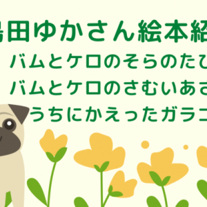 バムケロでおなじみ島田ゆかさんオススメ絵本3冊!