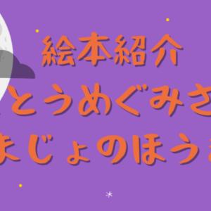 【絵本紹介】さとうめぐみさんの絵本『まじょのほうき』