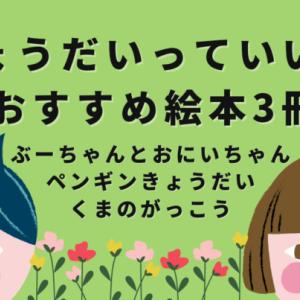 【絵本紹介】兄弟・姉妹がテーマのオススメ3冊!