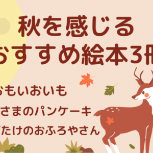 【絵本紹介】秋の気配を感じたら読みたいオススメ3冊!