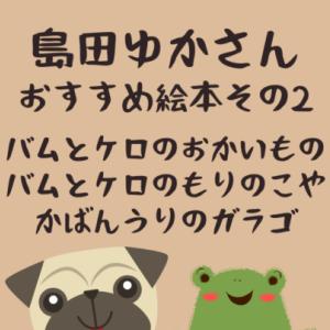 【絵本紹介】バムとケロシリーズでおなじみ島田ゆかさんオススメその2!