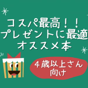 【4歳さん以上向け】プレゼントに最適!おすすめ本の紹介