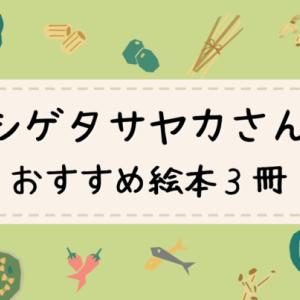 【絵本紹介】シゲタサヤカさん~わりばしワーリーもういいよ他~