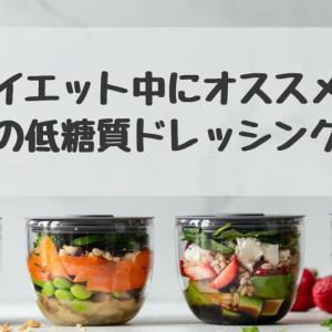 【市販の低糖質ドレッシング10選】ダイエット中にオススメ!