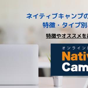 ネイティブキャンプのおすすめの教材は?特徴や選び方・料金を徹底解説!