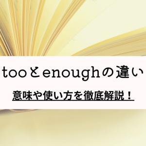 【tooとenoughの違い】意味や使い方を徹底解説!