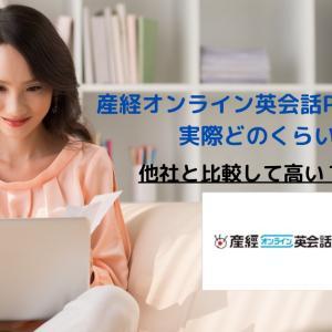 産経オンライン英会話Plusの料金は?日割り料金・他社比較も含めて徹底解説!