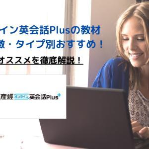 産経オンライン英会話Plusのおすすめの教材は?特徴や選び方を徹底解説!