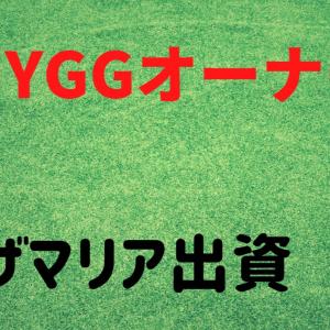 【YGG】グリザマリア出資