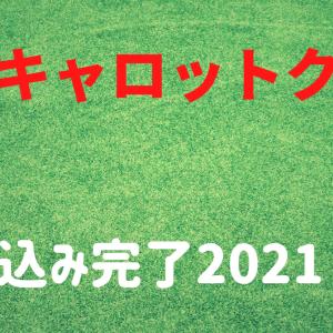 【キャロット】申し込み完了2021