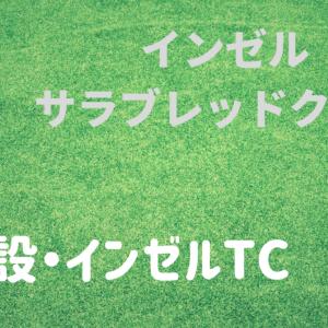 【インゼル】新設・インゼルサラブレッドクラブ