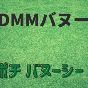 【DMM】追いポチバヌーシー