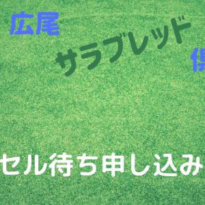 【広尾】キャンセル待ち申し込み