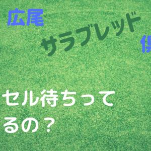 【広尾】キャンセル待ちってどうするの?