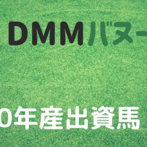 【DMM】2020年産出資馬