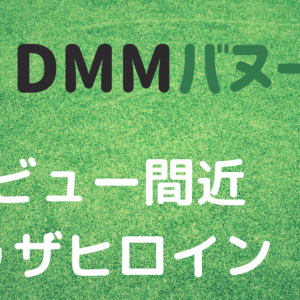 【DMM】デビュー間近 トゥザヒロイン