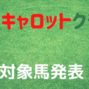 【キャロット】抽選対象馬発表