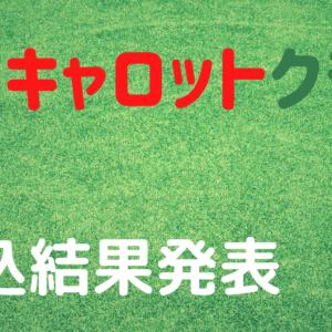 【キャロット】申込結果発表