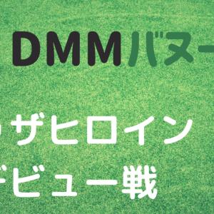 【DMM】トゥザヒロインデビュー戦