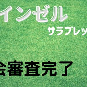 【インゼル】入会審査完了