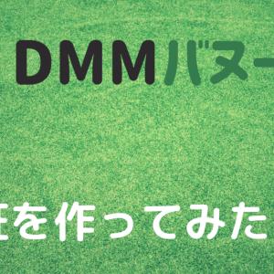 【DMM】会員証を作ってみた