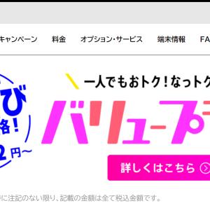 【隠れた優良格安SIM】nuroモバイルを調査・レポート!