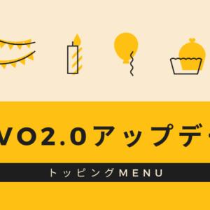 【POVO2.0】POVO料金プラン大刷新【トッピング祭り】