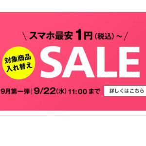 【OCNモバイルONE】9月スマホセール第1弾スタート!