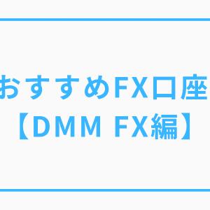 おすすめFX口座 【DMM FX編】