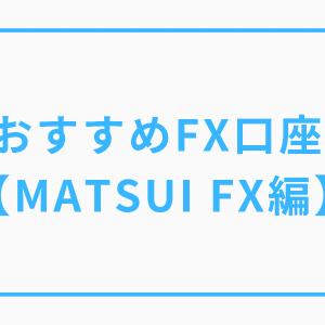 おすすめFX口座【MATSUI FX編】