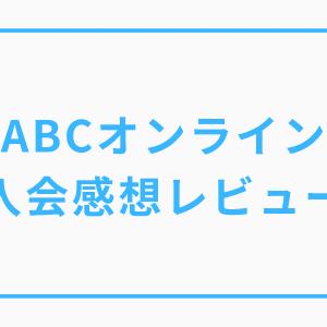 【ABCオンライン】入会感想レビュー