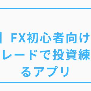 【iOS】FX初心者向けガイド デモトレードで投資練習できるアプリ