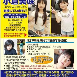 道志村キャンプ場女児行方不明から2年を前に 母親がポスター張り替え 山梨県