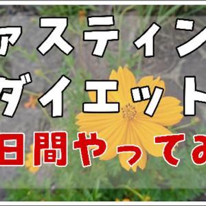 【断食腸内ダイエット⑥】ファスティング期4日目【大高酵素】