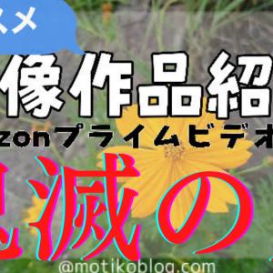 【アニメオススメ】鬼滅の刃【Amazonプライムビデオ】
