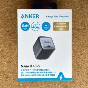AnkerNanoⅡ 45W|超コンパクト&超高速のモバイル充電器