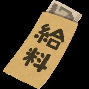 【2021年8月分給料】金額は予想より2万円少なめ