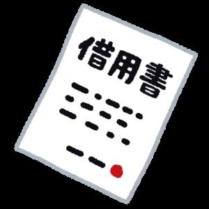 【2021年8月分】借入残高