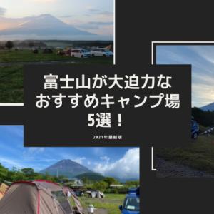 富士山が大迫力なおすすめキャンプ場5選!【2021年最新版】