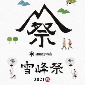 速報!10/16・17雪峰祭秋!限定アイテム発表!【 snowpeak(スノーピーク)最新情報!】
