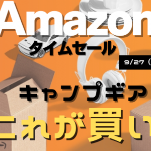 キャンプギアこれが買い!【Amazonタイムセール!】9/27(月)23:59まで!