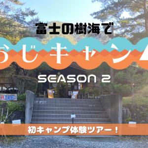 富士の樹海でおじキャン△season2【初キャンプ体験ツアー!】