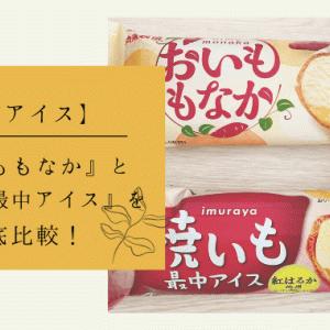【芋アイス】『おいももなか』と『焼いも最中アイス』に違いはある?2品を徹底比較!