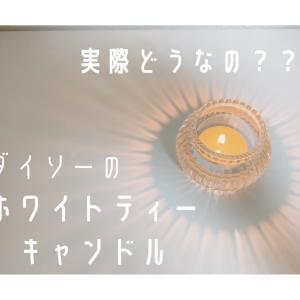【レポ】ダイソーのホワイトティーキャンドルを実際に使ってみた!