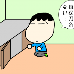 そうめんやっぱり揖保乃糸?の巻